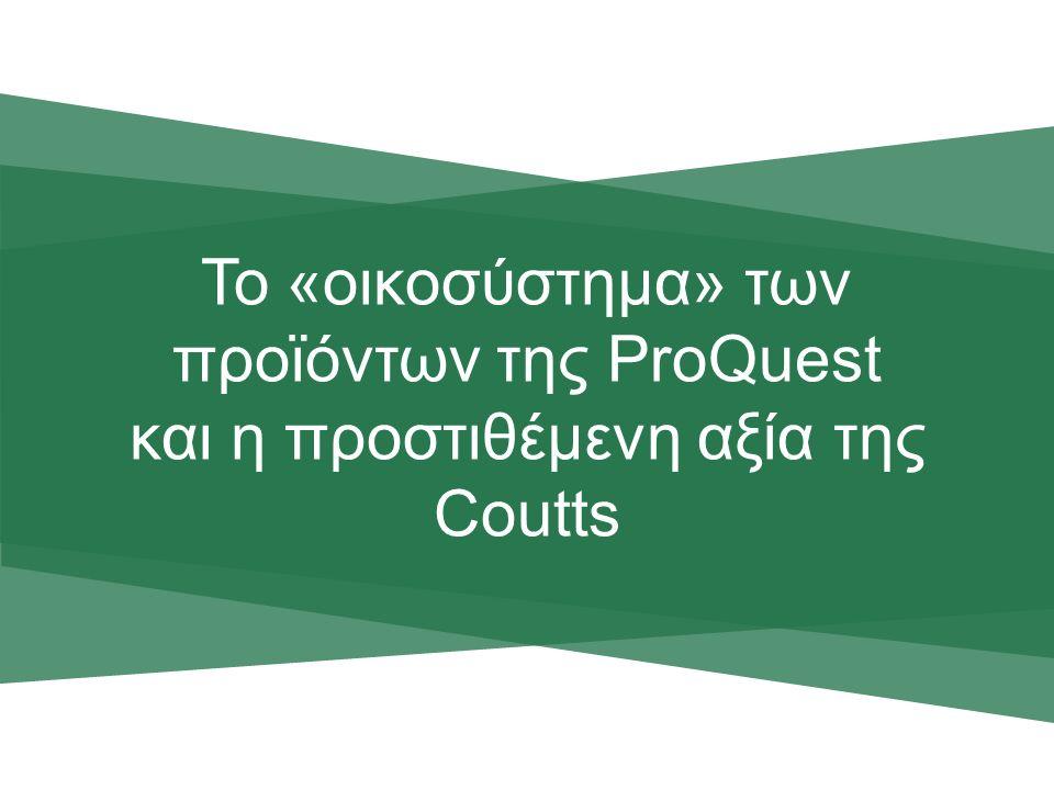 Το «οικοσύστημα» των προϊόντων της ProQuest και η προστιθέμενη αξία της Coutts
