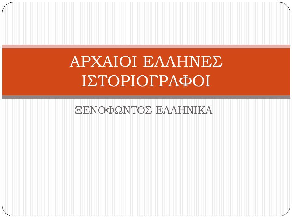 ΞΕΝΟΦΩΝΤΑ ΕΛΛΗΝΙΚΑ Συνεχίζει και ολοκληρώνει την εξιστόρηση των γεγονότων του Πελοποννησιακού πολέμου μετά το Θουκυδίδη ( 411 – 404 π.Χ.