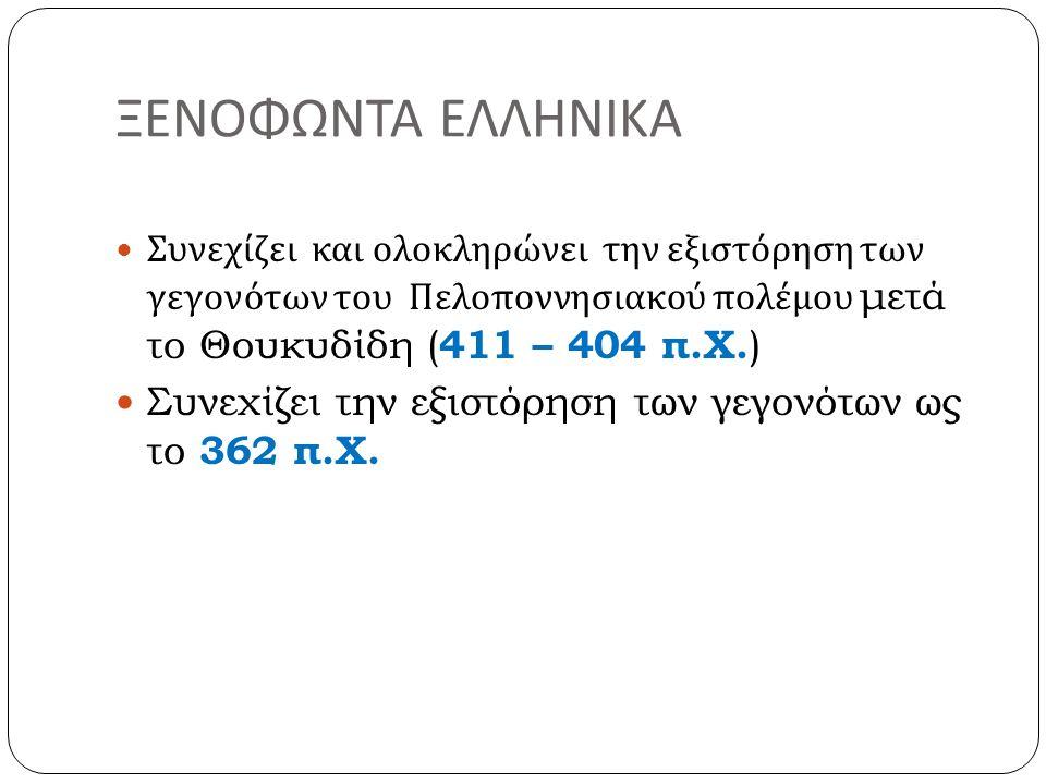ΞΕΝΟΦΩΝΤΑ ΕΛΛΗΝΙΚΑ Συνεχίζει και ολοκληρώνει την εξιστόρηση των γεγονότων του Πελοποννησιακού πολέμου μετά το Θουκυδίδη ( 411 – 404 π.Χ. ) Συνεχίζει τ
