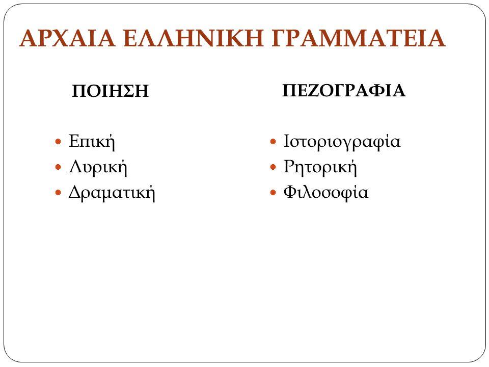 Ελληνιστική εποχή Πολλοί από αυτούς που ακολούθησαν τον Μ.