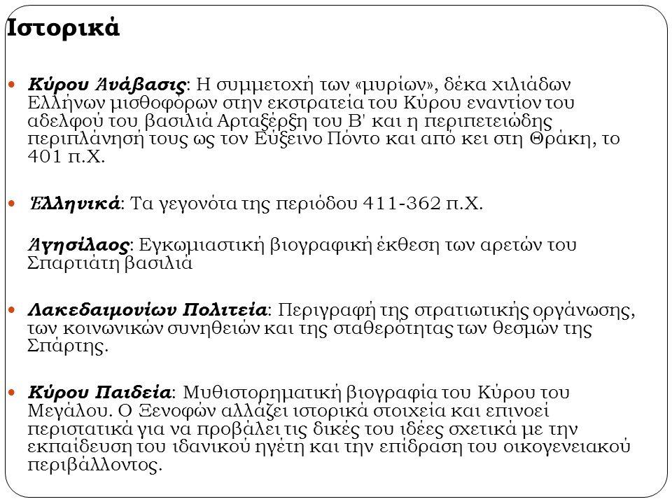 Ιστορικά Κύρου Ἀ νάβασις : Η συμμετοχή των «μυρίων», δέκα χιλιάδων Ελλήνων μισθοφόρων στην εκστρατεία του Κύρου εναντίον του αδελφού του βασιλιά Αρταξ