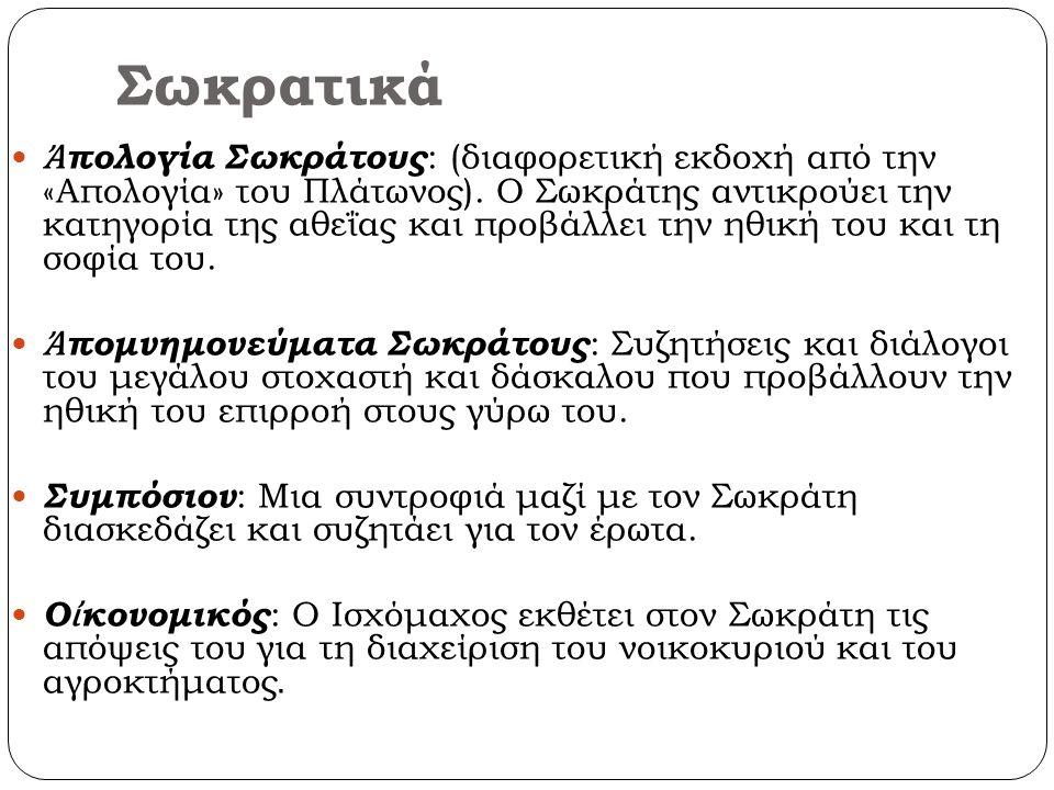 Σωκρατικά Ἀ πολογία Σωκράτους : (διαφορετική εκδοχή από την «Απολογία» του Πλάτωνος). Ο Σωκράτης αντικρούει την κατηγορία της αθεΐας και προβάλλει την