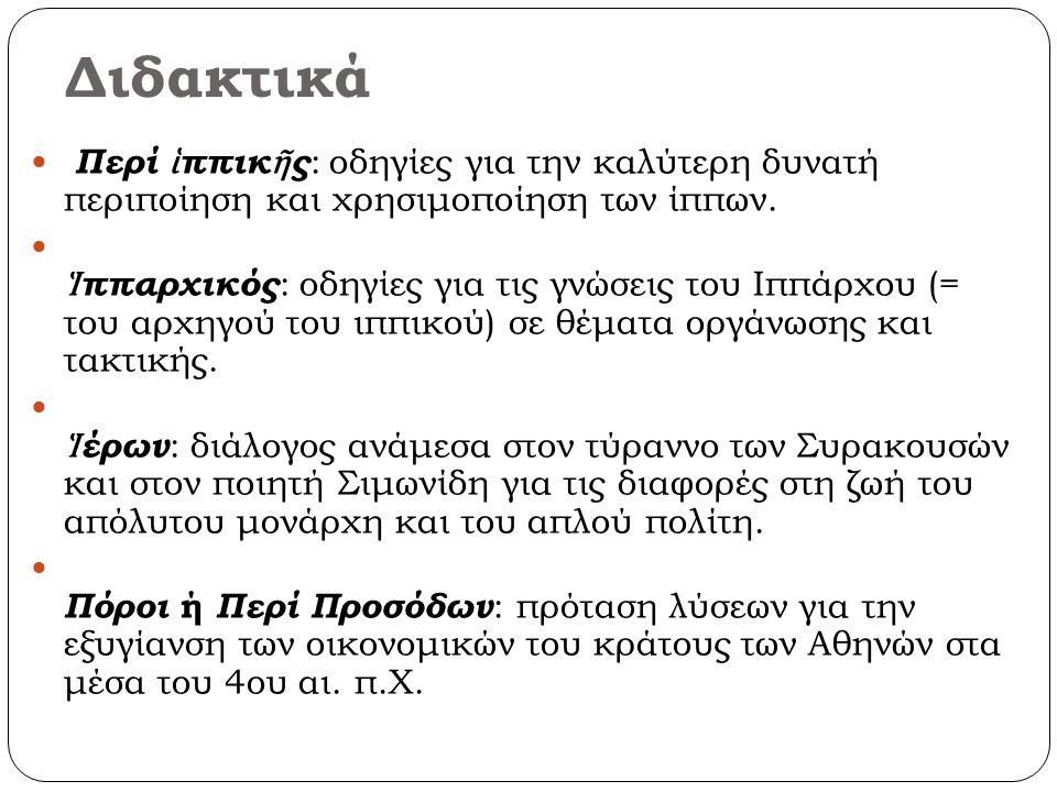 Διδακτικά Περί ἱ ππικ ῆ ς : οδηγίες για την καλύτερη δυνατή περιποίηση και χρησιμοποίηση των ίππων. Ἱ ππαρχικός : οδηγίες για τις γνώσεις του Ιππάρχου