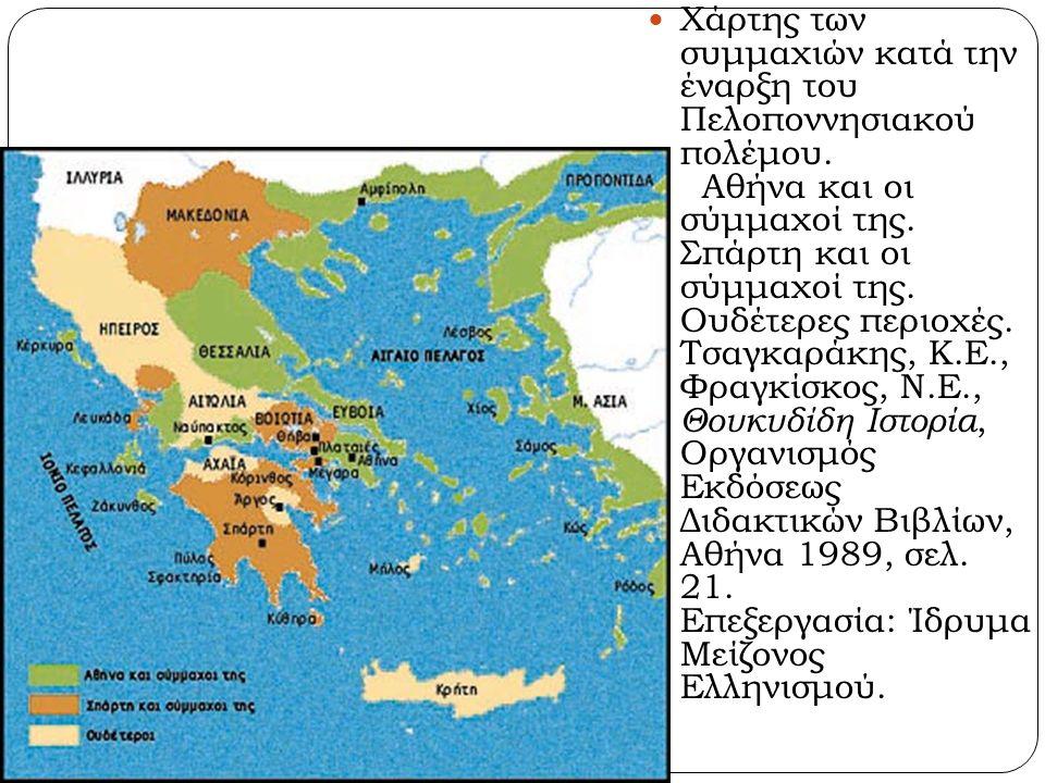 Χάρτης των συμμαχιών κατά την έναρξη του Πελοποννησιακού πολέμου. Αθήνα και οι σύμμαχοί της. Σπάρτη και οι σύμμαχοί της. Ουδέτερες περιοχές. Τσαγκαράκ