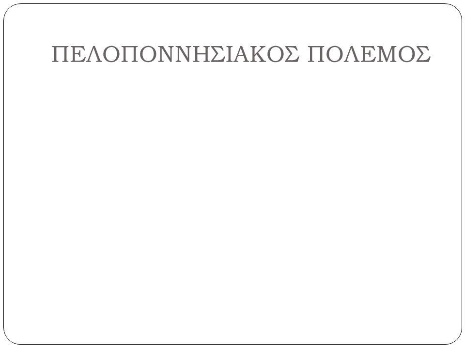 ΠΕΛΟΠΟΝΝΗΣΙΑΚΟΣ ΠΟΛΕΜΟΣ