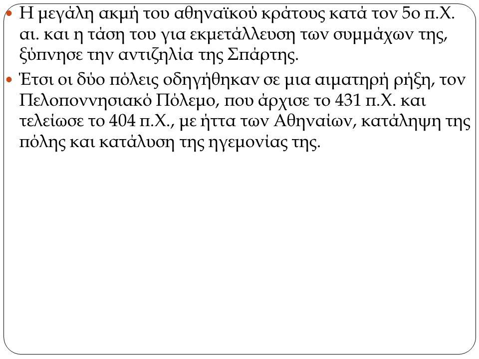 Η μεγάλη ακμή του αθηναϊκού κράτους κατά τον 5ο π.Χ. αι. και η τάση του για εκμετάλλευση των συμμάχων της, ξύπνησε την αντιζηλία της Σπάρτης. Έτσι οι