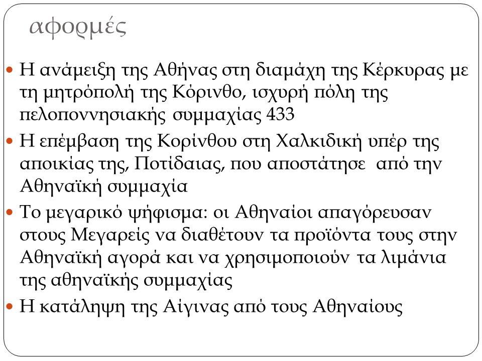 αφορμές Η ανάμειξη της Αθήνας στη διαμάχη της Κέρκυρας με τη μητρόπολή της Κόρινθο, ισχυρή πόλη της πελοποννησιακής συμμαχίας 433 Η επέμβαση της Κορίν