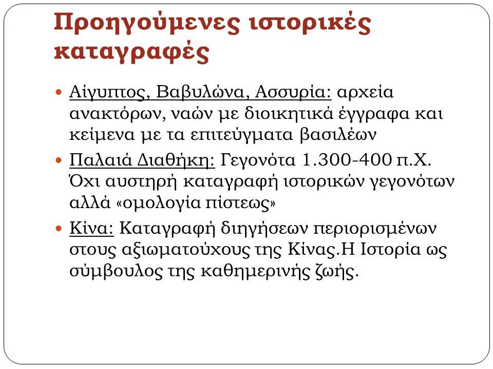Η πρωτοτυπία των Ελλήνων ιστορικών Διαμόρφωση επιστημονικής μεθόδου Διαχωρισμός φανταστικού – πραγματικού Κείμενα λογοτεχνικής αξίας