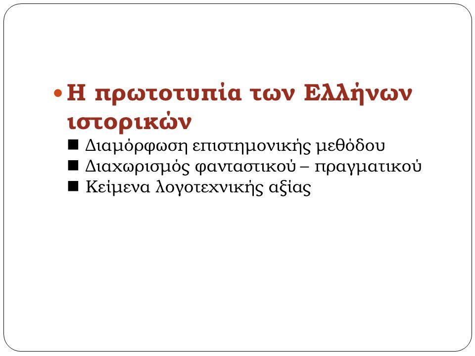 Σημαντικές χρονολογίες στη ζωή του Ξενοφώντα 431/429γέννηση (δήμος Ερχιάς Αττικής) Αθήνα 431/429 –401 παραμονή στην Αθήνα Μόρφωση - συμμετοχή στην πολιτική ζωή 401-399 εκστρατεία στην Ασία (συμμετοχή ως μισθοφόρος στον εμφύλιο πόλεμο των Περσών στο πλευρό του Κύρου εναντίον του αδελφού του Αρταξέρξη για το θρόνο της Περσίας μάχη στα Κούναξα - ήττα Κύρου κάθοδος Μυρίων οδήγησε τους Έλληνες πίσω στην πατρίδα 399 μισθοφόρος του βασιλιά Σεύθη των Οδρυσών συνεργασία με μικρασιατικές πόλεις 396γνωριμία με τον Αγησίλαο 394 μάχη στην Κορώνεια (Βοιωτία) νίκη Σπαρτιατών προξενία στη Σπάρτη εγκατάσταση στο Σκιλλούντα 371 μάχη στα Λεύκτρα (Βοιωτία) ήττα Σπαρτιατών 370 εγκατάσταση στην Κόρινθο 365; επιστροφή στην Αθήνα άρση αθηναϊκού ψηφίσματος για την εξορία του Ξενοφώντα 355;θάνατος