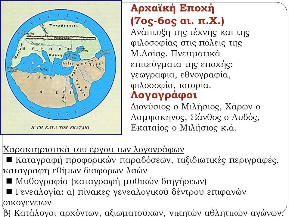 Αρχαϊκή Εποχή (7ος-6ος αι. π.Χ.) Ανάπτυξη της τέχνης και της φιλοσοφίας στις πόλεις της Μ.Ασίας. Πνευματικά επιτεύγματα της εποχής: γεωγραφία, εθνογρα