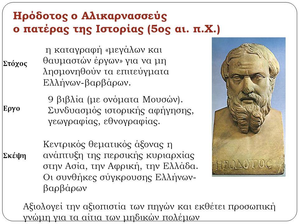 Ηρόδοτος ο Αλικαρνασσεύς ο πατέρας της Ιστορίας (5ος αι. π.Χ.) 9 βιβλία (με ονόματα Μουσών). Συνδυασμός ιστορικής αφήγησης, γεωγραφίας, εθνογραφίας. Κ