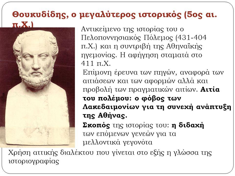 ΕΛΛΗΝΙΚΑ 411- 362 π.Χ.