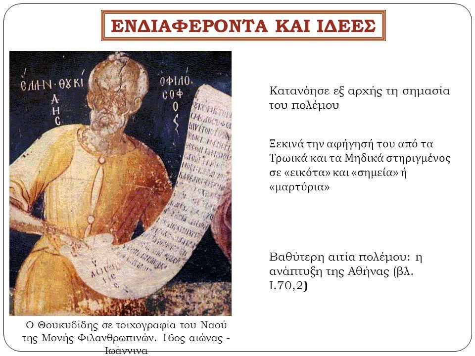 ΤΟ ΕΡΓΟ TOY ΕΝΔΙΑΦΕΡΟΝΤΑ ΚΑΙ ΙΔΕΕΣ Τα πρότυπά του Δύο ιστορικές μορφές άσκησαν βαθύτατη επίδραση στην προσωπικότητα και στις ιδέες του Ξενοφώντος.