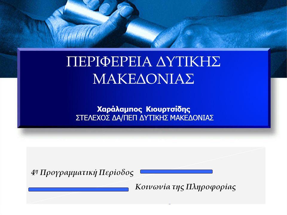 Μεθοδολογία υλοποίησης των Δράσεων ΚτΠ Μεθοδολογία υλοποίησης των Δράσεων ΚτΠ  1ο Στάδιο : Εκπόνηση ΕΣ για Δράσεις ΚτΠ στην ΠΔΜ  2ο Στάδιο : Τροποποίηση του ΣΠ του ΠΕΠ Δυτικής Μακεδονίας Εξειδίκευση των ΚΠ του Μέτρου «Κοινωνία της Πληροφορίας» σύμφωνα με το εκπονηθέν ΕΣ Εξειδίκευση των ΚΠ του Μέτρου «Κοινωνία της Πληροφορίας» σύμφωνα με το εκπονηθέν ΕΣ  3ο Στάδιο : Αντιστοίχιση Δράσεων & πόρων του ΕΣ με τις Δράσεις του Μέτρου 2.4.