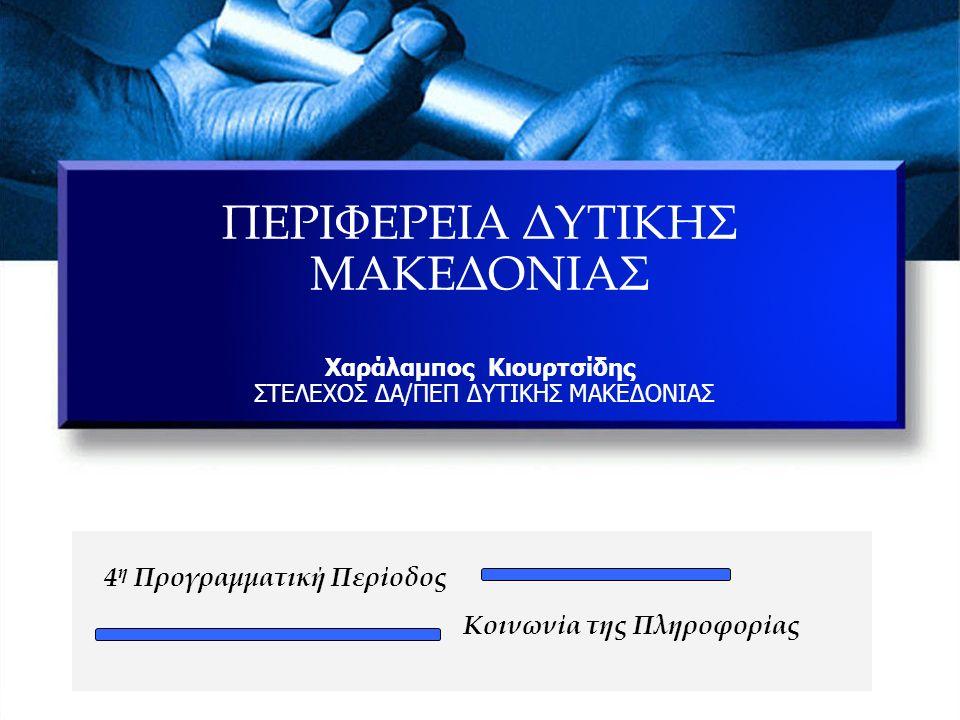 ΠΕΡΙΦΕΡΕΙΑ ΔΥΤΙΚΗΣ ΜΑΚΕΔΟΝΙΑΣ Χαράλαμπος Κιουρτσίδης ΣΤΕΛΕΧΟΣ ΔΑ/ΠΕΠ ΔΥΤΙΚΗΣ ΜAKEΔΟΝΙΑΣ 4 η Προγραμματική Περίοδος Κοινωνία της Πληροφορίας