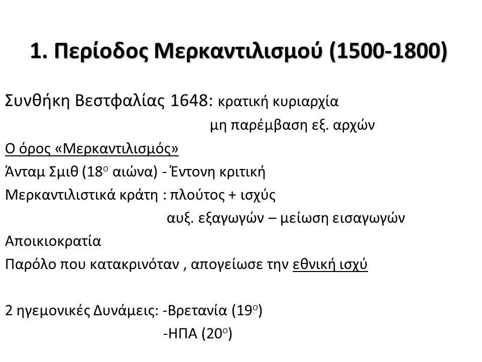 1. Περίοδος Μερκαντιλισμού (1500-1800) Συνθήκη Βεστφαλίας 1648: κρατική κυριαρχία μη παρέμβαση εξ.