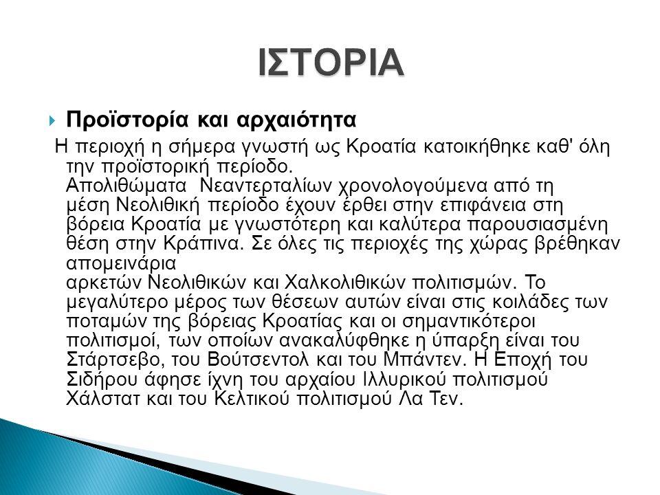  Προϊστορία και αρχαιότητα Η περιοχή η σήμερα γνωστή ως Κροατία κατοικήθηκε καθ όλη την προϊστορική περίοδο.