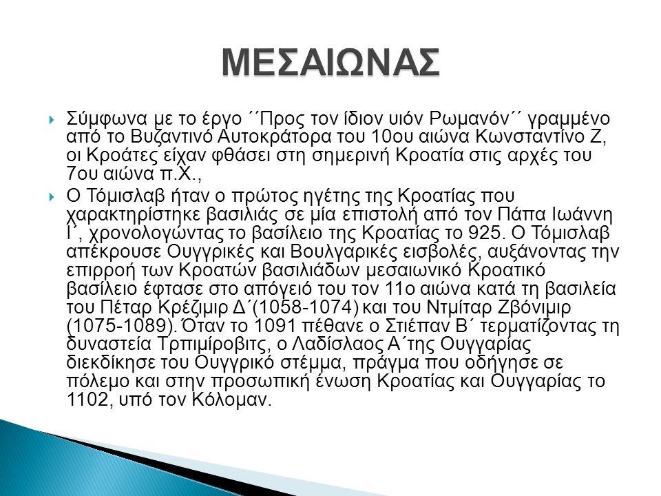  Σύμφωνα με το έργο ΄΄Προς τον ίδιον υιόν Ρωμανόν΄΄ γραμμένο από το Βυζαντινό Αυτοκράτορα του 10ου αιώνα Κωνσταντίνο Ζ, οι Κροάτες είχαν φθάσει στη σημερινή Κροατία στις αρχές του 7ου αιώνα π.Χ.,  Ο Τόμισλαβ ήταν ο πρώτος ηγέτης της Κροατίας που χαρακτηρίστηκε βασιλιάς σε μία επιστολή από τον Πάπα Ιωάννη Ι΄, χρονολογώντας το βασίλειο της Κροατίας το 925.