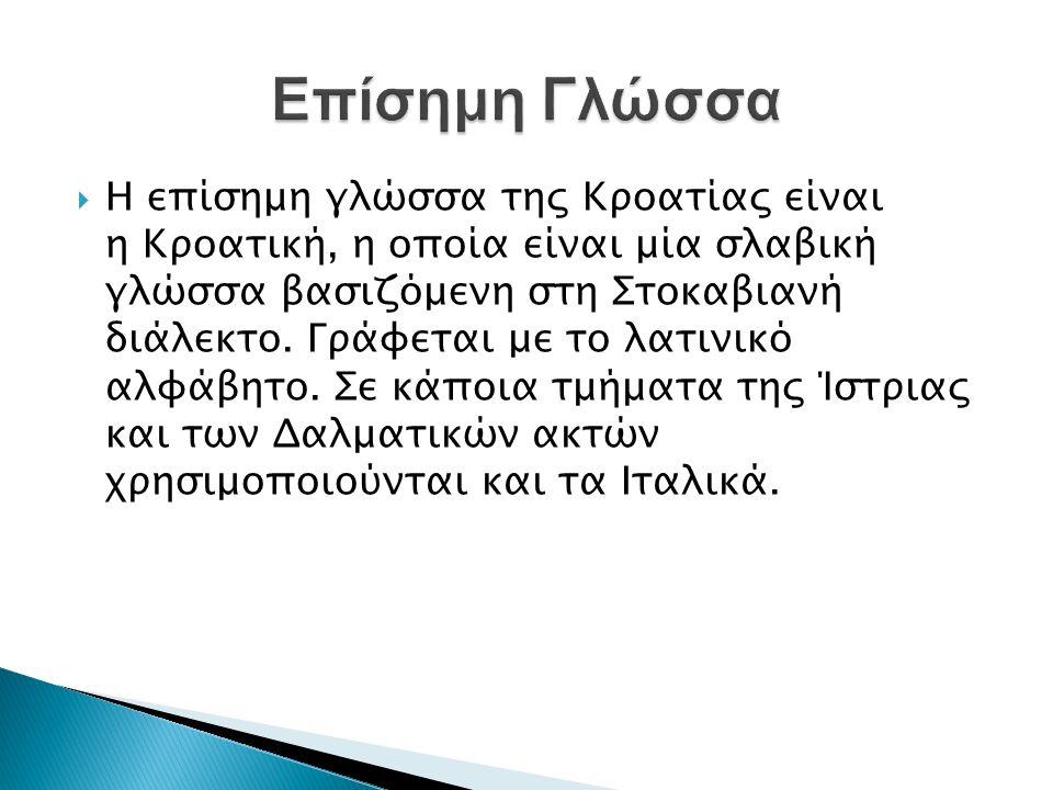  Η επίσημη γλώσσα της Κροατίας είναι η Κροατική, η οποία είναι μία σλαβική γλώσσα βασιζόμενη στη Στοκαβιανή διάλεκτο.