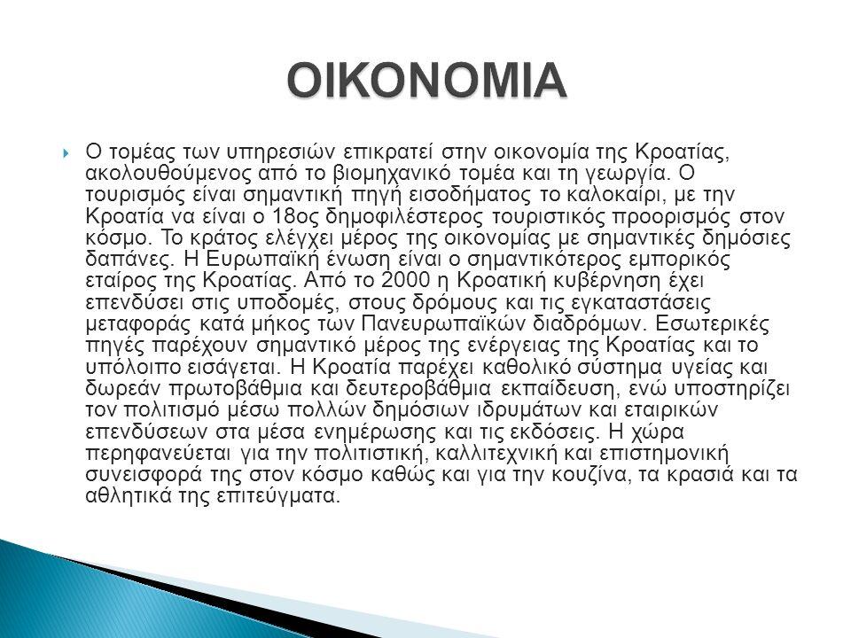  Ο τομέας των υπηρεσιών επικρατεί στην οικονομία της Κροατίας, ακολουθούμενος από το βιομηχανικό τομέα και τη γεωργία.