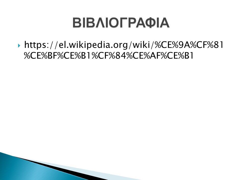  https://el.wikipedia.org/wiki/%CE%9A%CF%81 %CE%BF%CE%B1%CF%84%CE%AF%CE%B1