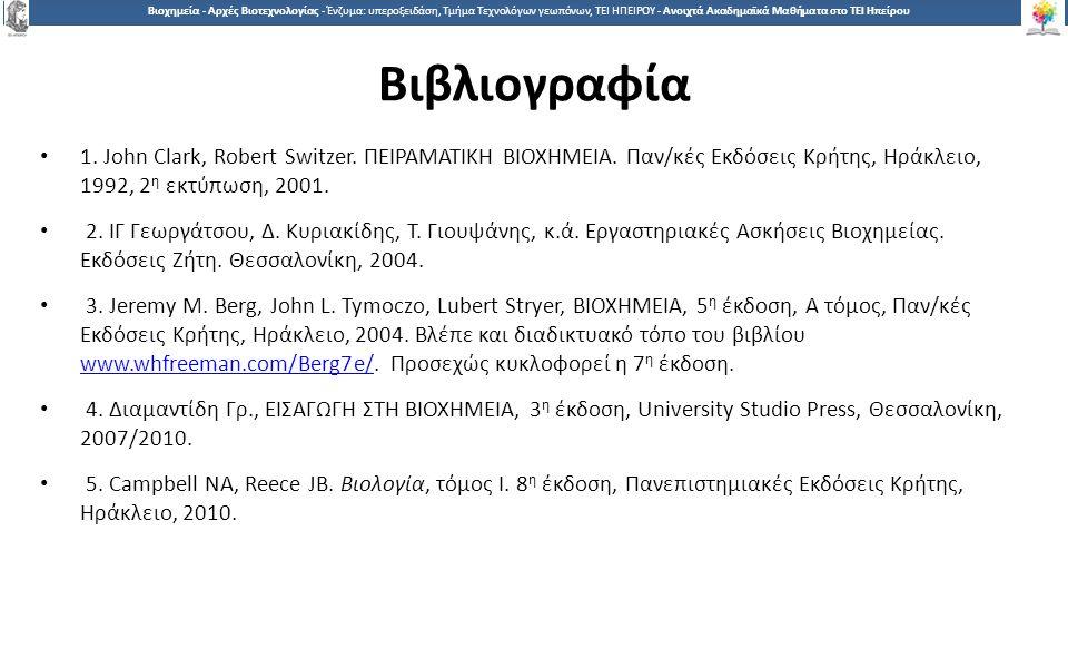 1212 Βιοχημεία - Αρχές Βιοτεχνολογίας - Ένζυμα: υπεροξειδάση, Τμήμα Τεχνολόγων γεωπόνων, ΤΕΙ ΗΠΕΙΡΟΥ - Ανοιχτά Ακαδημαϊκά Μαθήματα στο ΤΕΙ Ηπείρου Βιβλιογραφία 1.