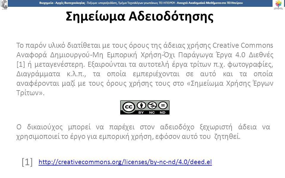 1515 Βιοχημεία - Αρχές Βιοτεχνολογίας - Ένζυμα: υπεροξειδάση, Τμήμα Τεχνολόγων γεωπόνων, ΤΕΙ ΗΠΕΙΡΟΥ - Ανοιχτά Ακαδημαϊκά Μαθήματα στο ΤΕΙ Ηπείρου Σημείωμα Αδειοδότησης Το παρόν υλικό διατίθεται με τους όρους της άδειας χρήσης Creative Commons Αναφορά Δημιουργού-Μη Εμπορική Χρήση-Όχι Παράγωγα Έργα 4.0 Διεθνές [1] ή μεταγενέστερη.