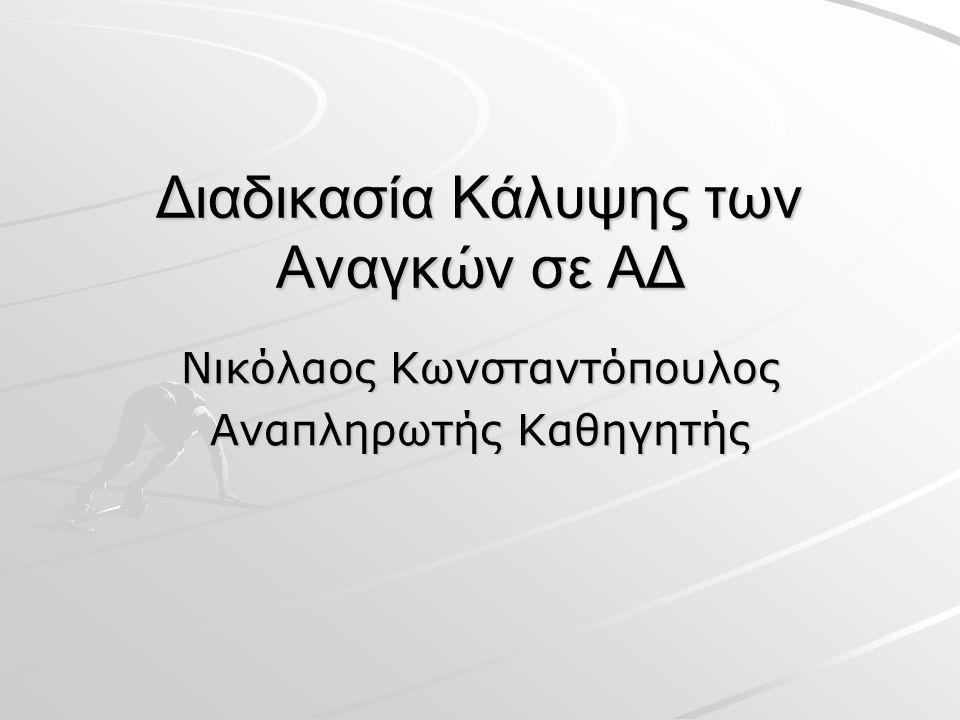 Διαδικασία Κάλυψης των Αναγκών σε ΑΔ Νικόλαος Κωνσταντόπουλος Αναπληρωτής Καθηγητής