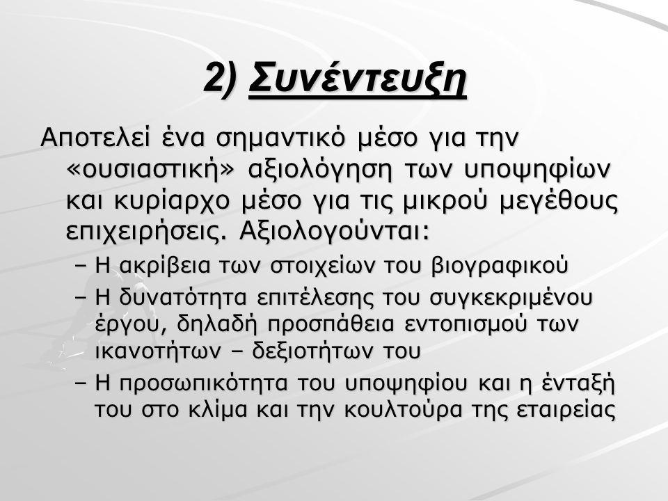 2) Συνέντευξη Αποτελεί ένα σημαντικό μέσο για την «ουσιαστική» αξιολόγηση των υποψηφίων και κυρίαρχο μέσο για τις μικρού μεγέθους επιχειρήσεις.