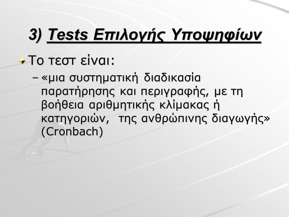 3) Tests Επιλογής Υποψηφίων Το τεστ είναι: –«μια συστηματική διαδικασία παρατήρησης και περιγραφής, με τη βοήθεια αριθμητικής κλίμακας ή κατηγοριών, της ανθρώπινης διαγωγής» (Cronbach)