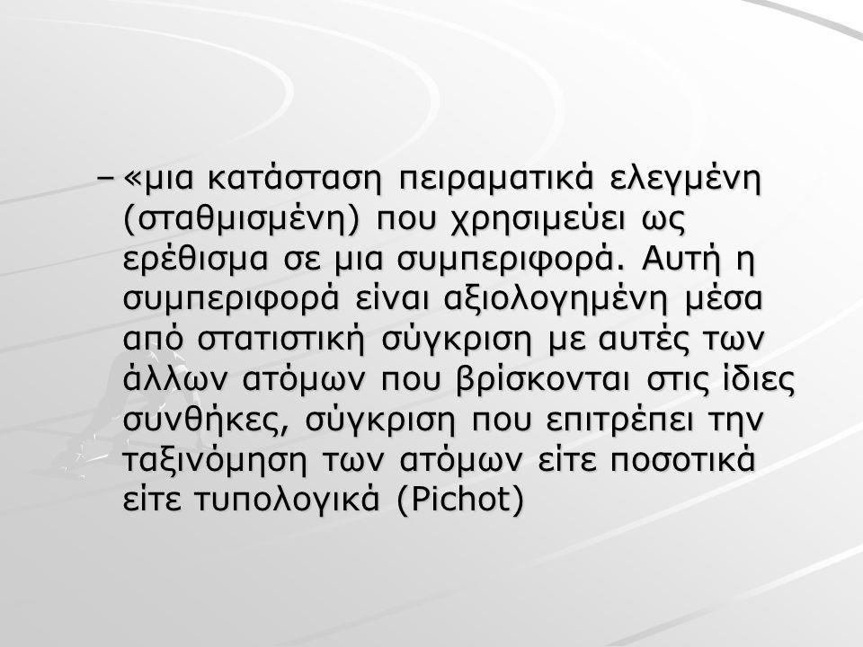 –«μια κατάσταση πειραματικά ελεγμένη (σταθμισμένη) που χρησιμεύει ως ερέθισμα σε μια συμπεριφορά.