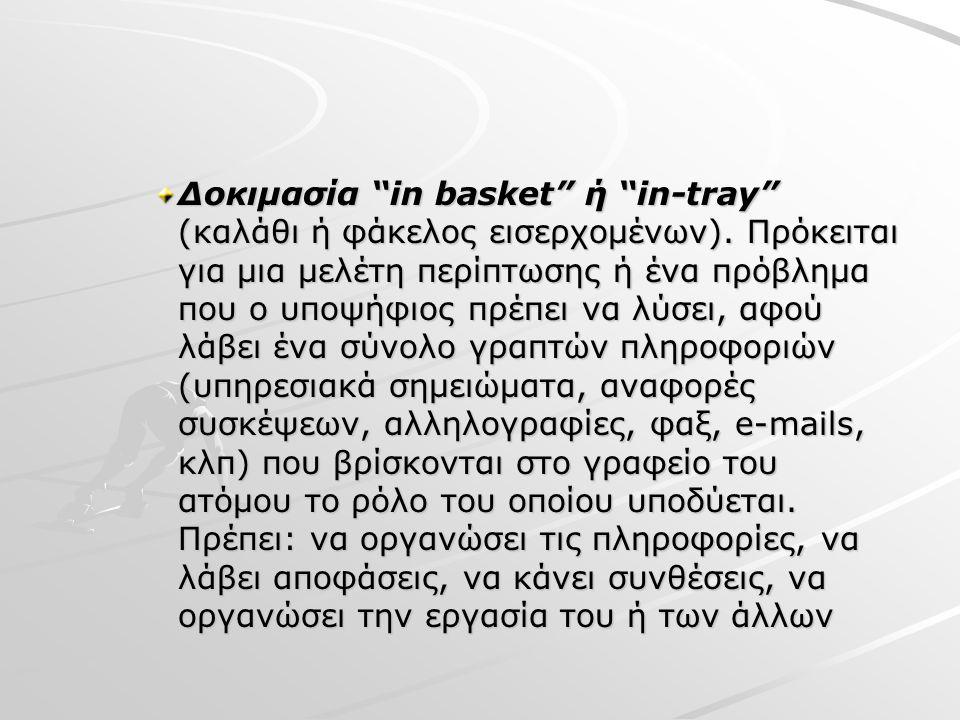 Δοκιμασία in basket ή in-tray (καλάθι ή φάκελος εισερχομένων).