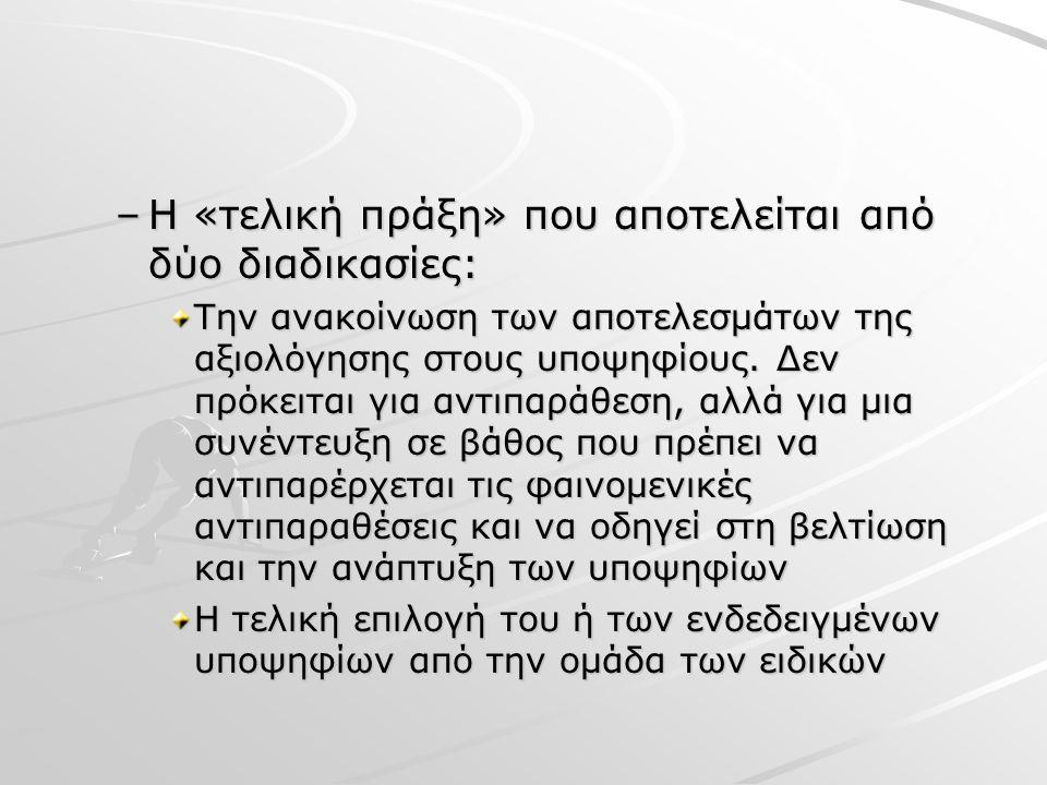 –Η «τελική πράξη» που αποτελείται από δύο διαδικασίες: Την ανακοίνωση των αποτελεσμάτων της αξιολόγησης στους υποψηφίους.