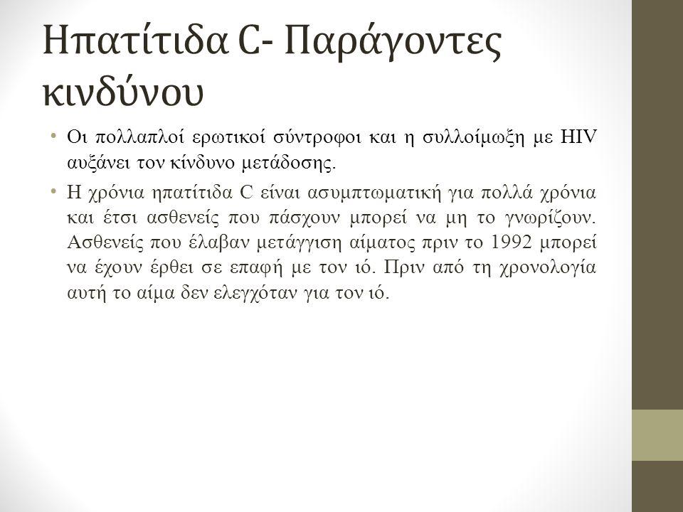 Ηπατίτιδα C- Παράγοντες κινδύνου Οι πολλαπλοί ερωτικοί σύντροφοι και η συλλοίμωξη με HIV αυξάνει τον κίνδυνο μετάδοσης.