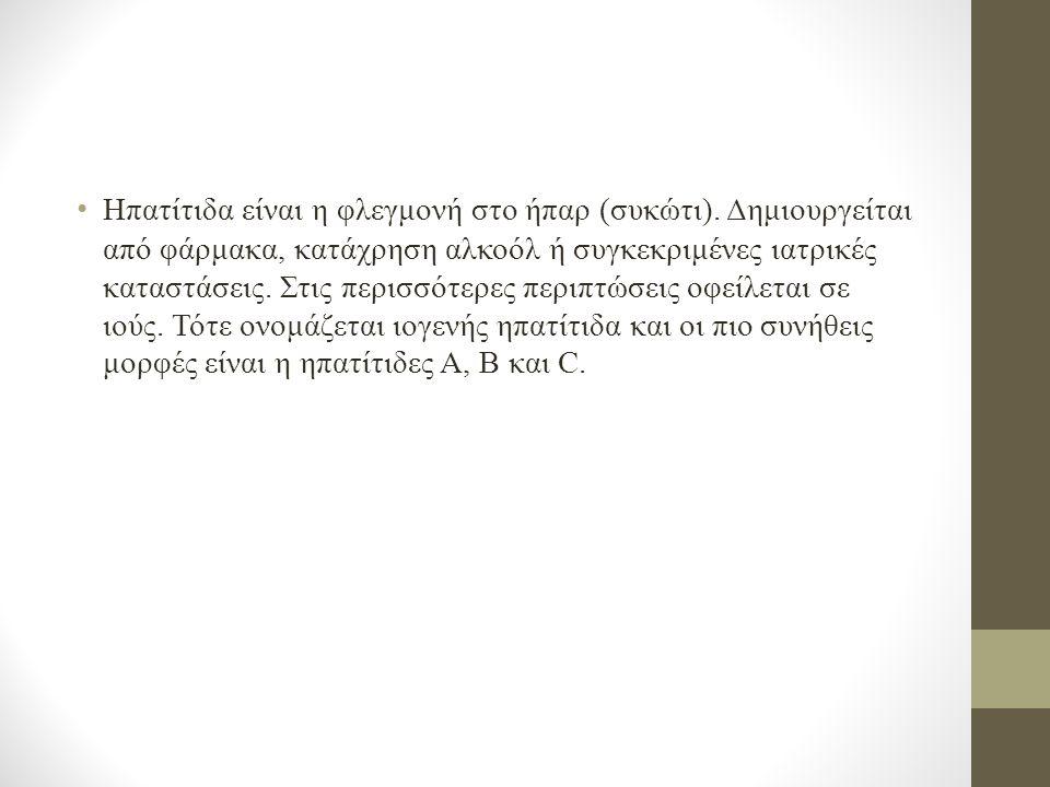 Ηπατίτιδα είναι η φλεγμονή στο ήπαρ (συκώτι).