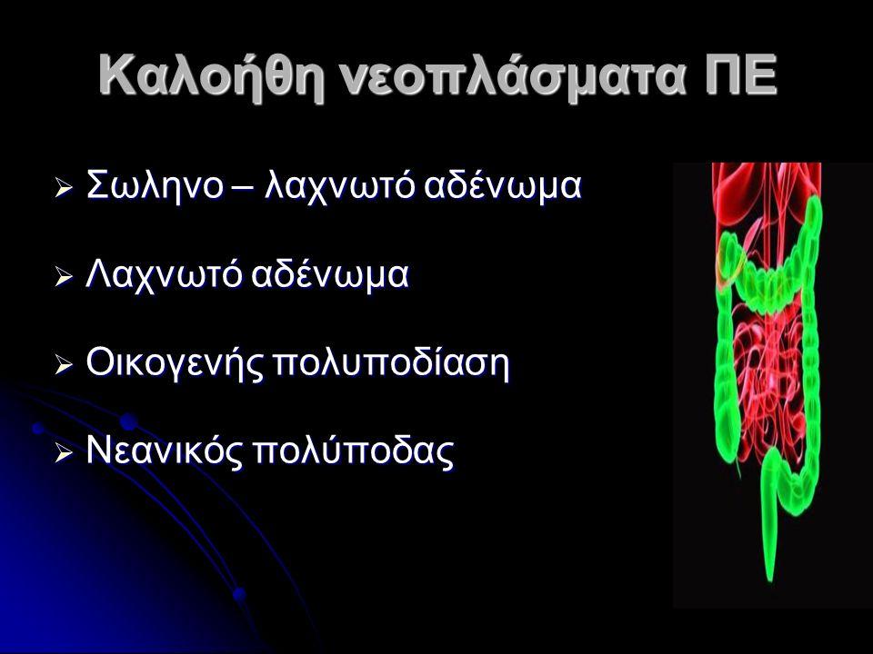 Καλοήθη νεοπλάσματα ΠΕ  Σωληνο – λαχνωτό αδένωμα  Λαχνωτό αδένωμα  Οικογενής πολυποδίαση  Νεανικός πολύποδας