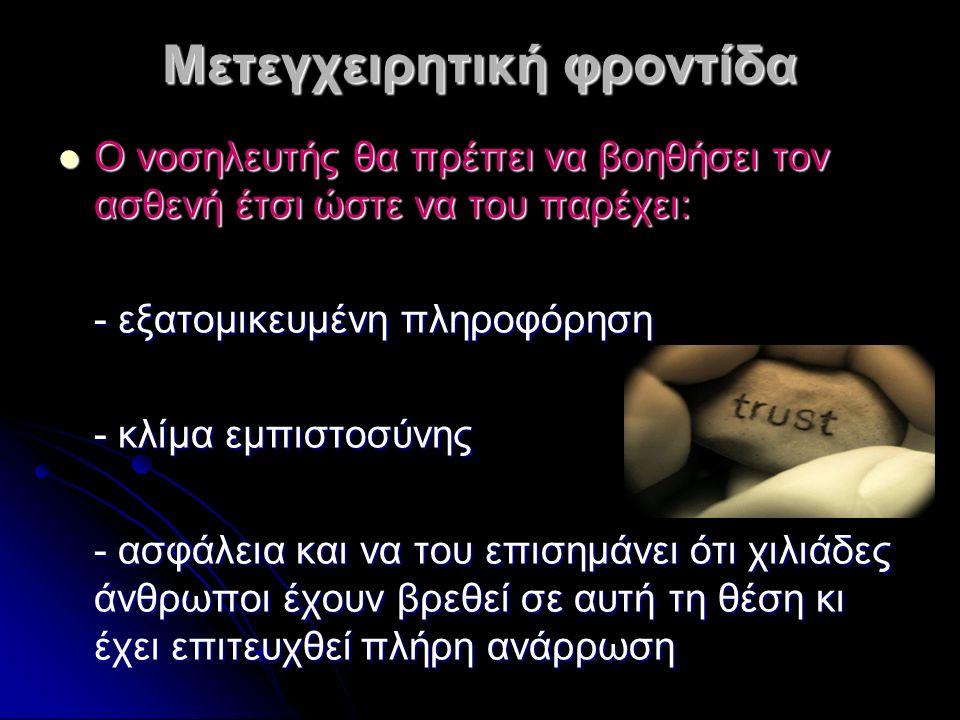 Μετεγχειρητική φροντίδα Ο νοσηλευτής θα πρέπει να βοηθήσει τον ασθενή έτσι ώστε να του παρέχει: Ο νοσηλευτής θα πρέπει να βοηθήσει τον ασθενή έτσι ώστ