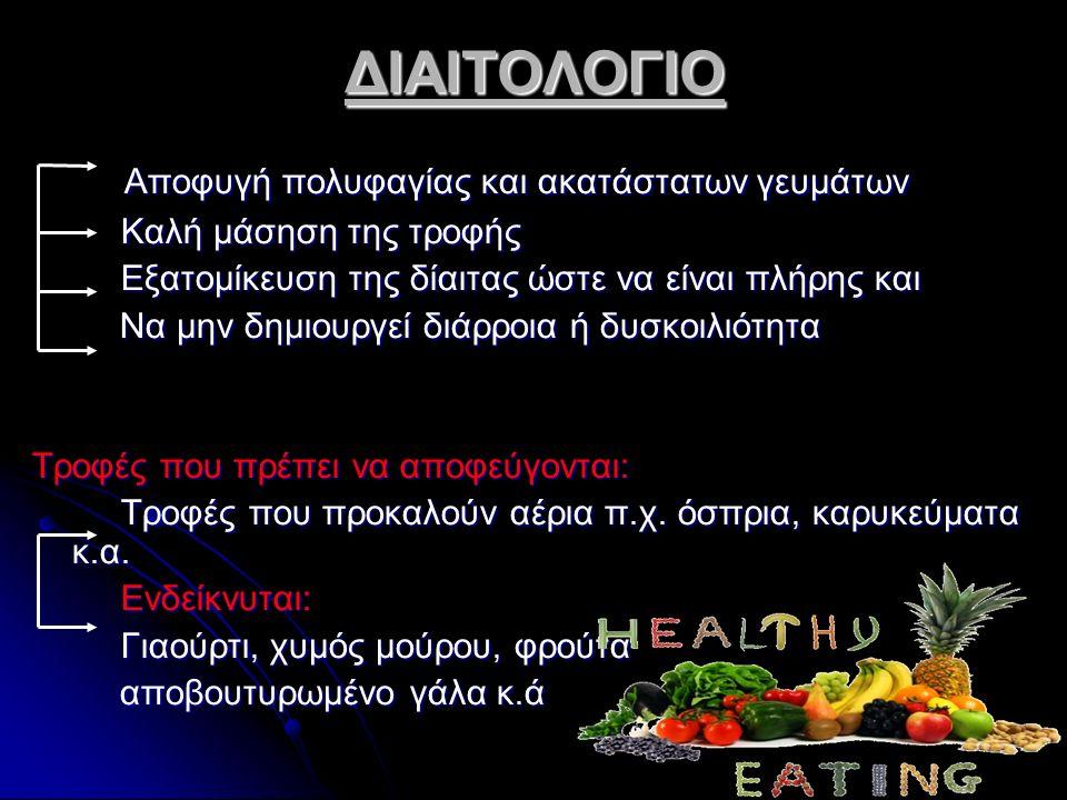 ΔΙΑΙΤΟΛΟΓΙΟ Αποφυγή πολυφαγίας και ακατάστατων γευμάτων Αποφυγή πολυφαγίας και ακατάστατων γευμάτων Καλή μάσηση της τροφής Καλή μάσηση της τροφής Εξατ