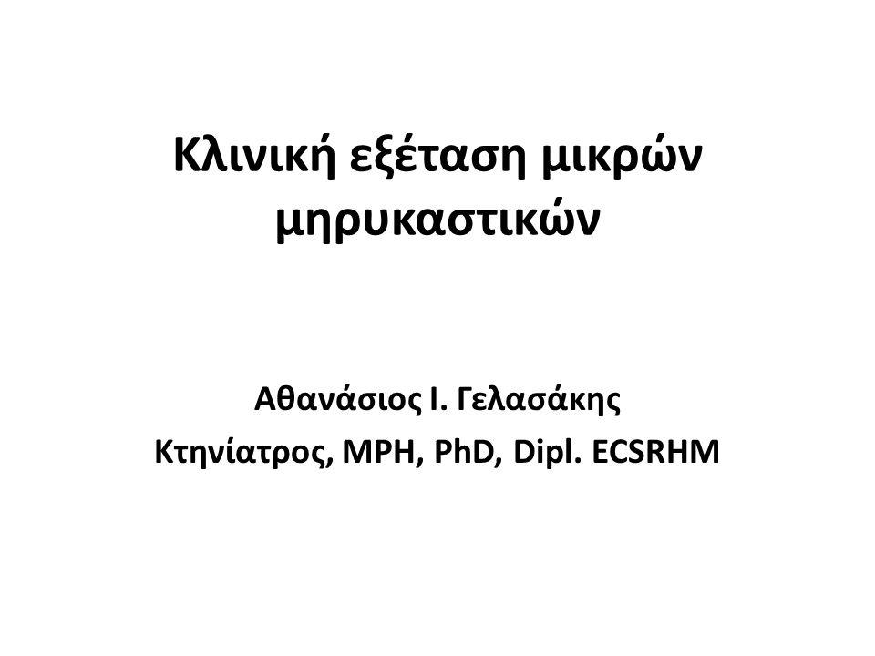 Κλινική εξέταση μικρών μηρυκαστικών Αθανάσιος Ι. Γελασάκης Κτηνίατρος, MPH, PhD, Dipl. ECSRHM