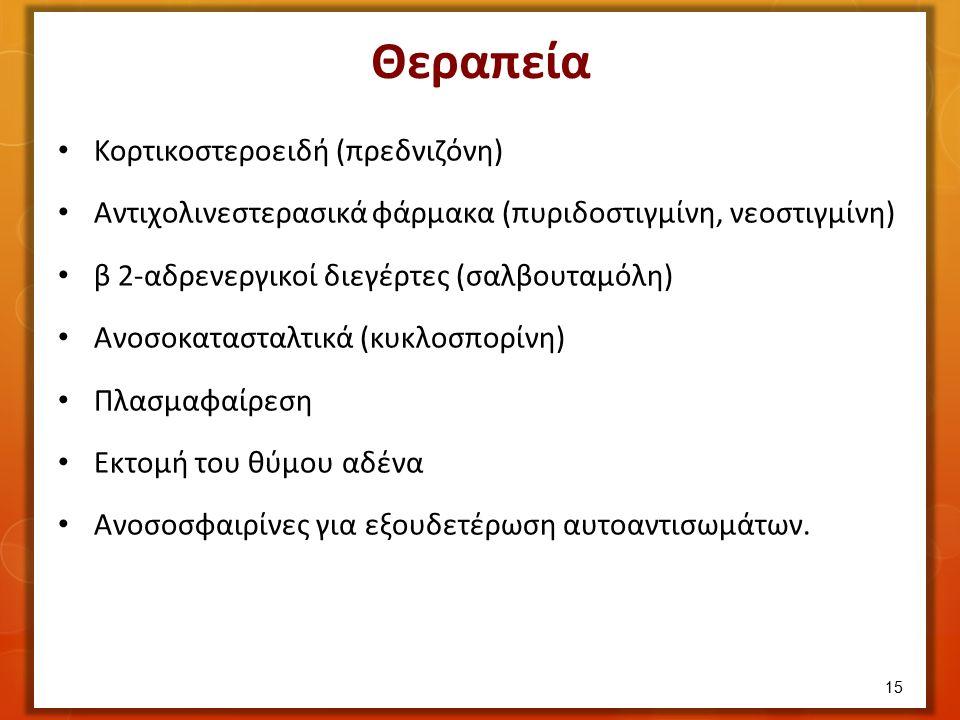Θεραπεία Κορτικοστεροειδή (πρεδνιζόνη) Αντιχολινεστερασικά φάρμακα (πυριδοστιγμίνη, νεοστιγμίνη) β 2-αδρενεργικοί διεγέρτες (σαλβουταμόλη) Ανοσοκατασταλτικά (κυκλοσπορίνη) Πλασμαφαίρεση Εκτομή του θύμου αδένα Ανοσοσφαιρίνες για εξουδετέρωση αυτοαντισωμάτων.