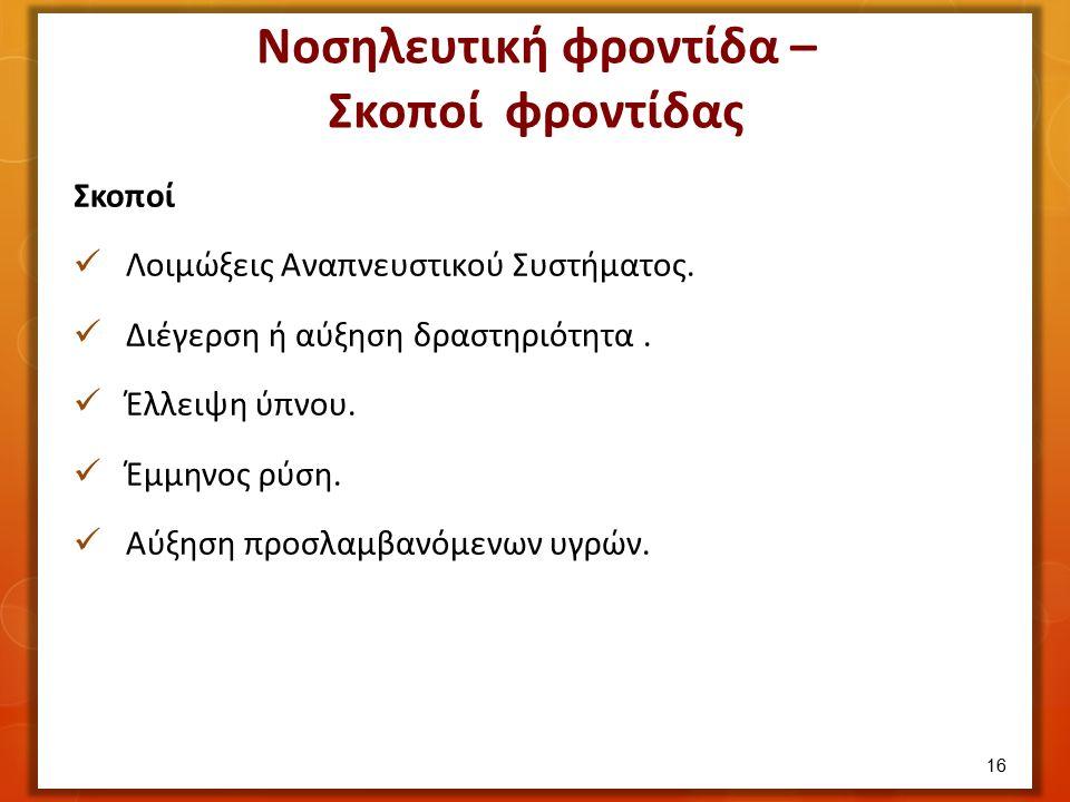 Σκοποί Λοιμώξεις Αναπνευστικού Συστήματος.Διέγερση ή αύξηση δραστηριότητα.