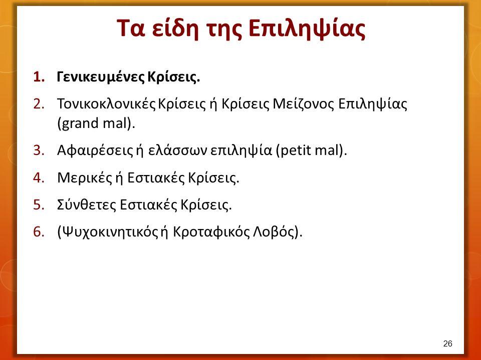 Τα είδη της Επιληψίας 1.Γενικευμένες Κρίσεις.