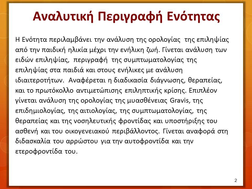  Ανίχνευση αυτοαντισωμάτων κατά των υποδοχέων της Ακετυλοχολίνης στο αίμα.