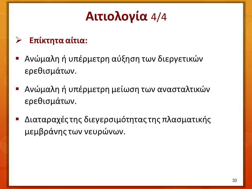 Αιτιολογία 4/4  Επίκτητα αίτια:  Ανώμαλη ή υπέρμετρη αύξηση των διεργετικών ερεθισμάτων.