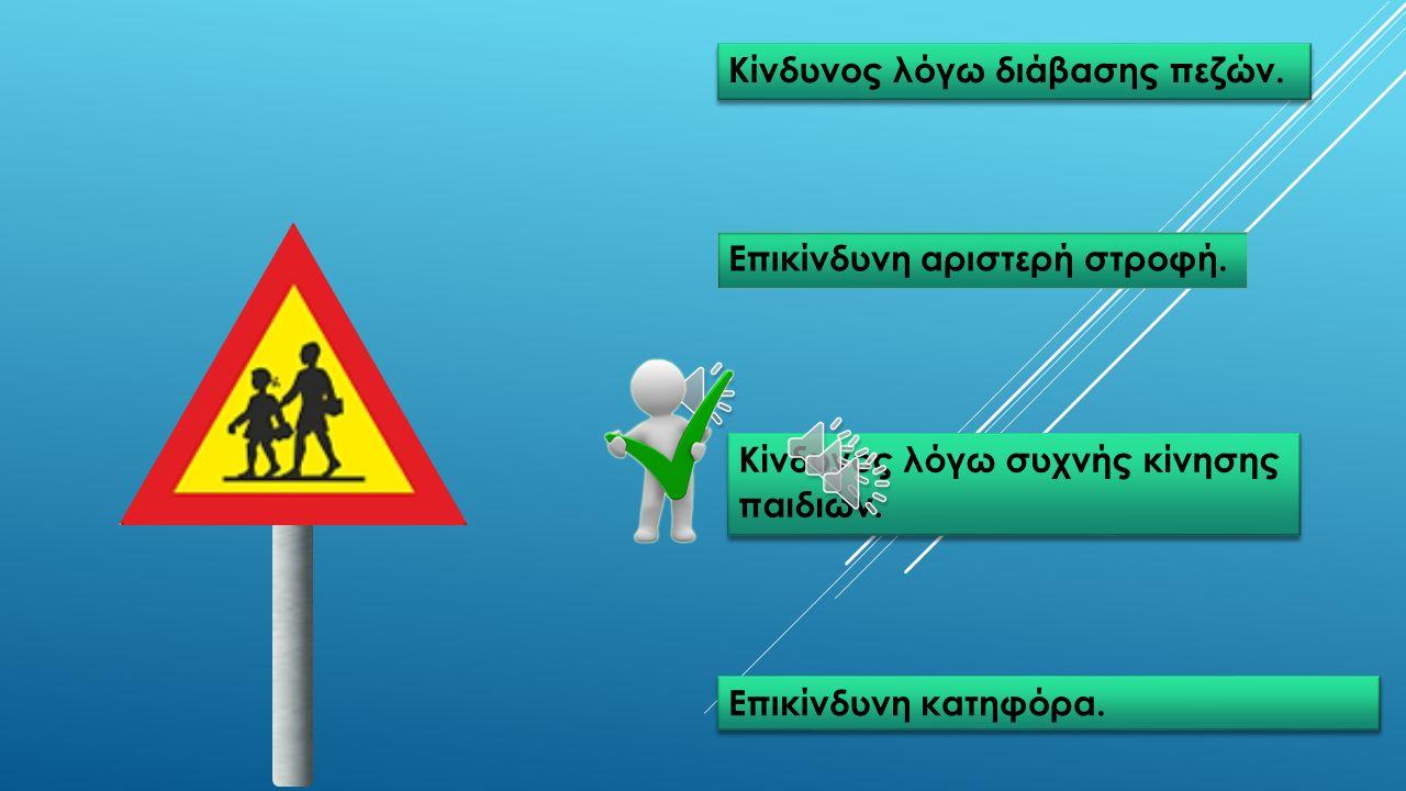 Επικίνδυνες συνεχείς στροφές, η πρώτη αριστερά. Επικίνδυνες συνεχείς στροφές, η πρώτη αριστερά.