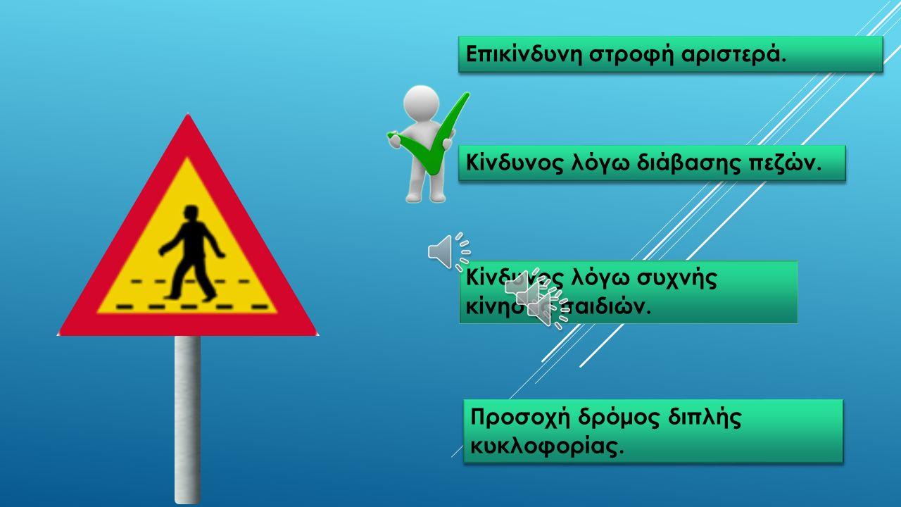 Κίνδυνος λόγω συχνής κίνησης παιδιών. Κίνδυνος λόγω συχνής κίνησης παιδιών.