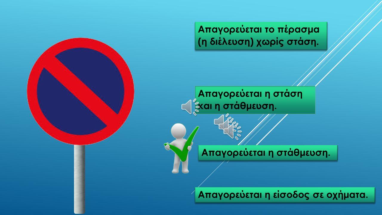 Απαγορεύεται η στάθμευση.Απαγορεύεται η στάθμευση.