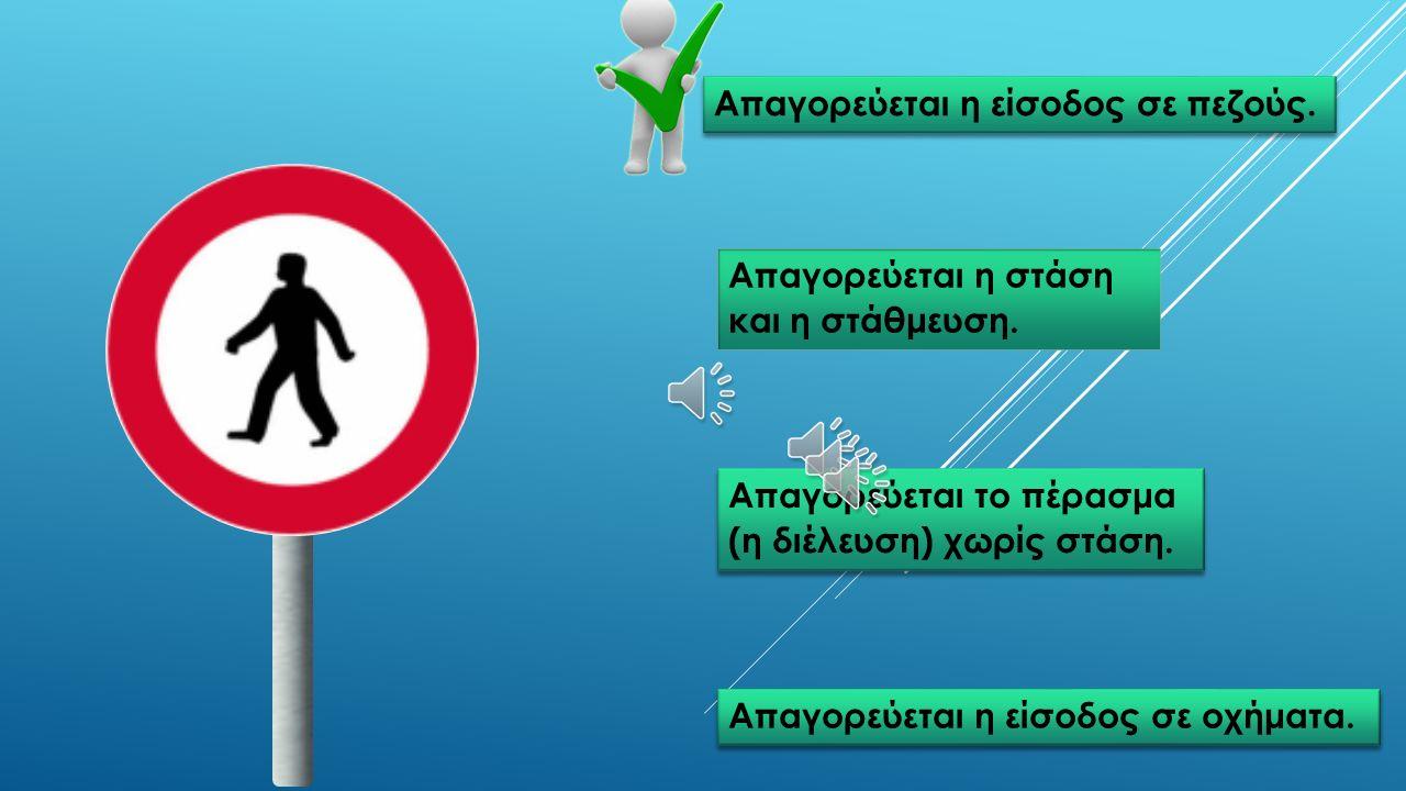 Απαγορεύεται η είσοδος σε πεζούς.Απαγορεύεται η είσοδος σε πεζούς.