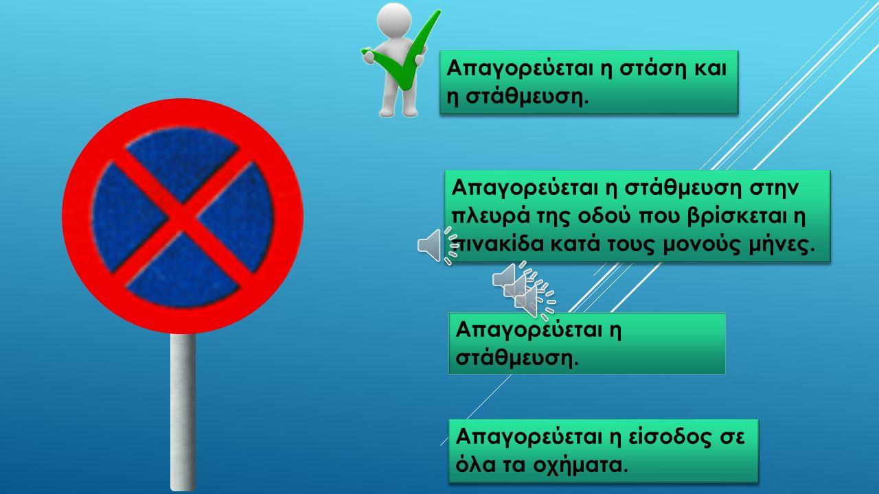 Απαγορεύεται η στάση και η στάθμευση.Απαγορεύεται η στάση και η στάθμευση.