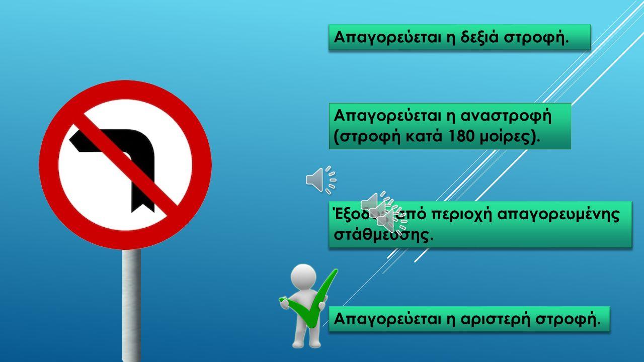 Απαγορεύεται η στάση και η στάθμευση. Απαγορεύεται η στάση και η στάθμευση.